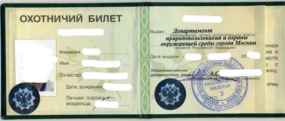 фотографии на охотничий билет нового образца голое тело любимый