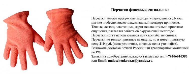 перчатки2.jpg