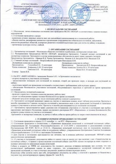 Моск.обл.лаек по кабану и медведю 22-23.09.2018-1.jpg