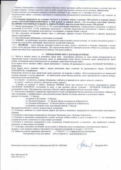 Моск.обл. лаек по кабану и медведю 22-23.09.2018-2.jpg