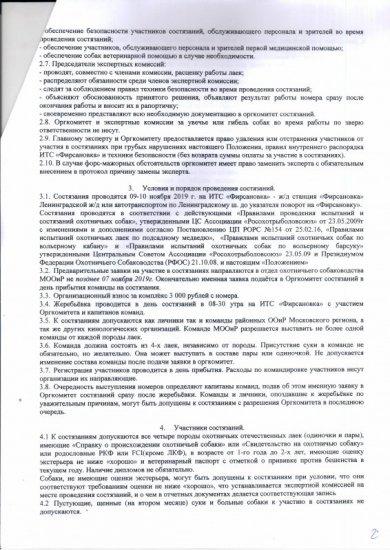 Положение троеборье мол.лайки 2019-2.jpg