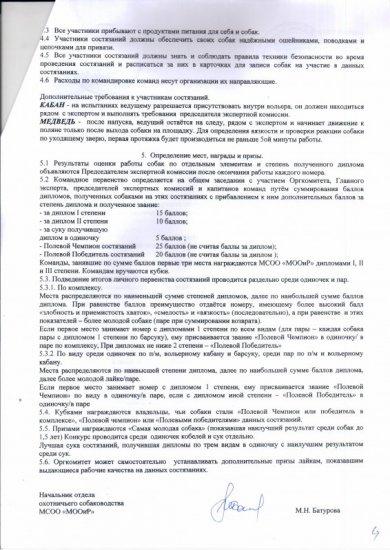 Положение троеборье мол.лайки 2019-3.jpg