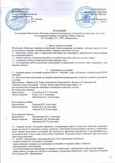 Положение троеборье мол.лайки 2019-1.jpg