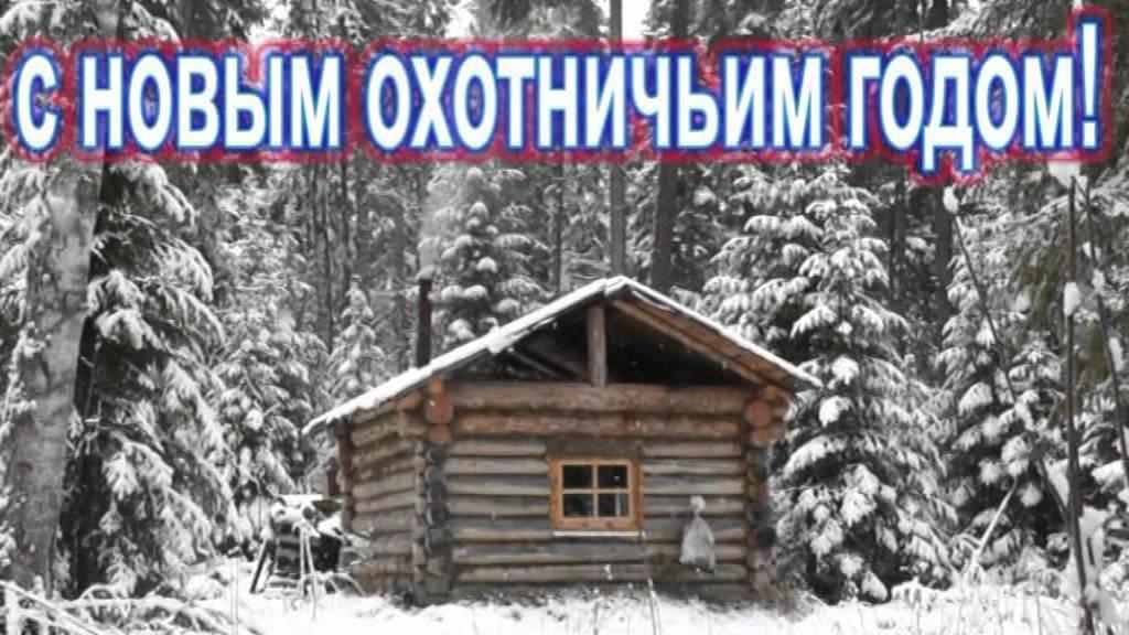 картинка для охотника с новым годом плитка для
