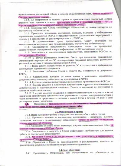 договор1.png