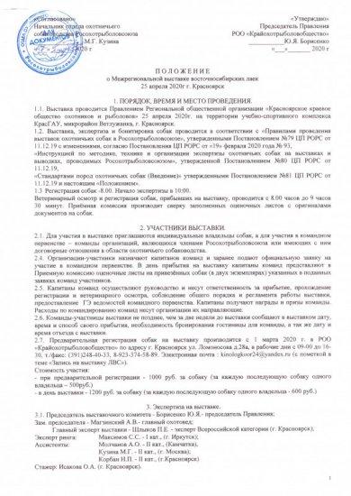 ЛВС Красноярск.jpg