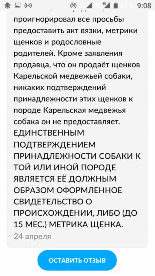 Screenshot_20200510-090809.png