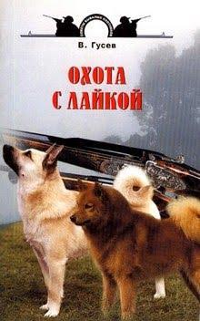 Прикрепленное изображение: ohota_s_laykoy_bol1.jpg