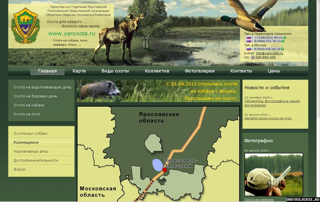 региональный союз охотников и рыболовов