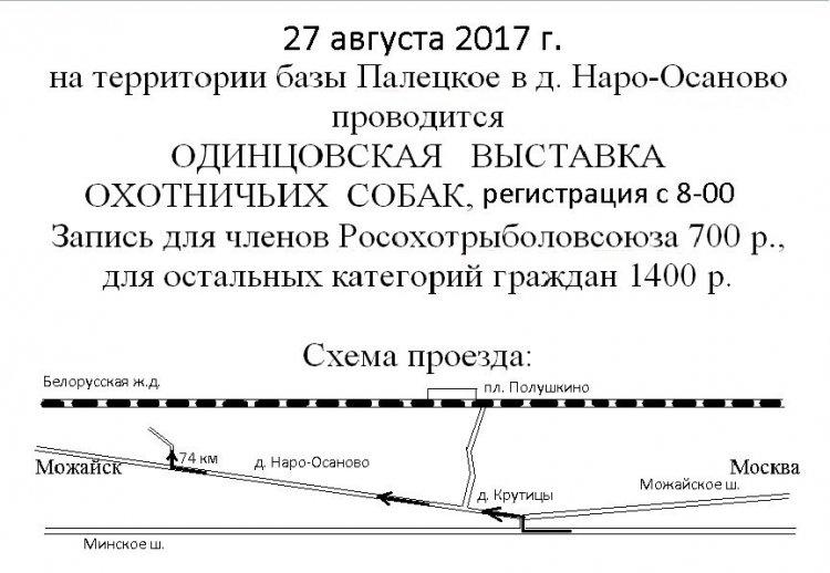 Схема выставки .jpg
