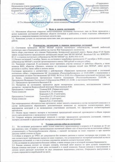 Сост.лаек по белке 2018-1.jpg