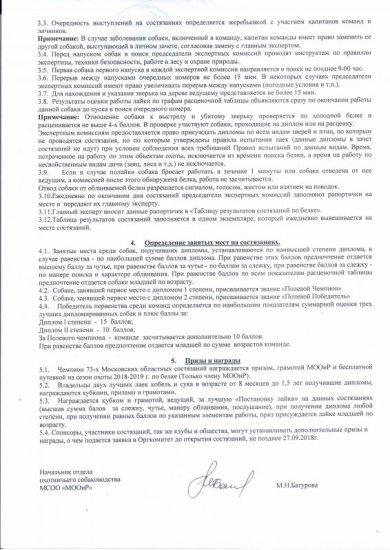 Сост.лаек по белке 2018-2.jpg