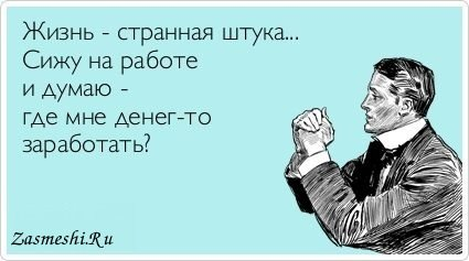 1294-Denezhnyj-vopros.jpg